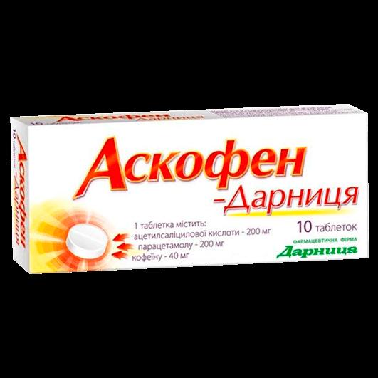 Аскофен-Дарниця фото препарата