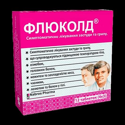 Флюколд таблетки
