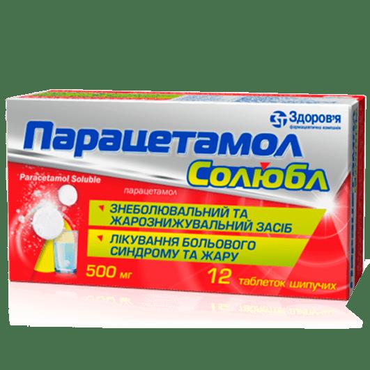 Парацетамол Солюбл