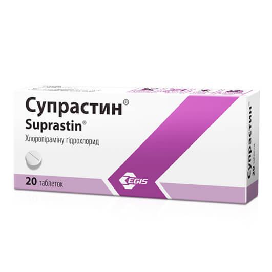 Супрастин таблетки 25 мг