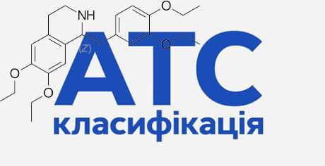 ATC класифікація